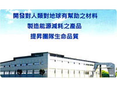 台灣眾鑫企業股份有限公司相關照片2