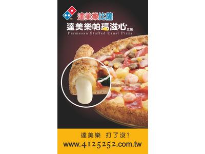 達美樂披薩(鈞茂食品)相關照片1