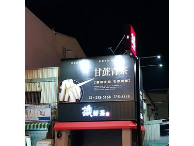 識好茶-開元店(茶來富茶飲)相關照片1