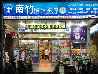 南竹健保藥局
