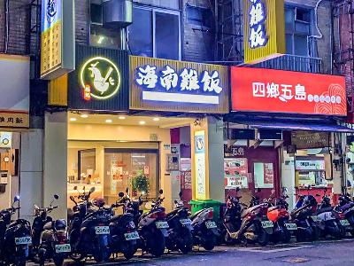林記海南雞飯相關照片1
