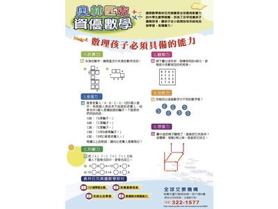 奧林匹克資優數學南崁校相關照片7