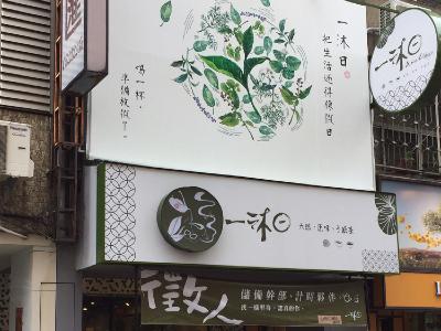 一沐日-豐原店