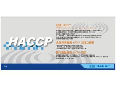 HACCP 顧問服務