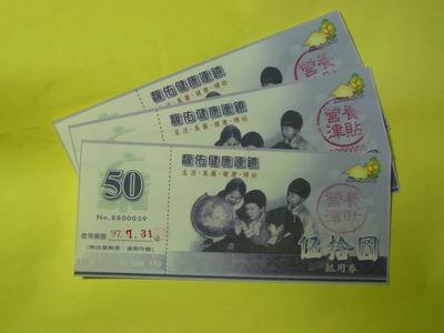 50元折價卷