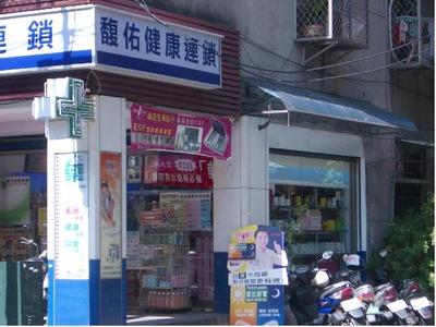 中華店外觀
