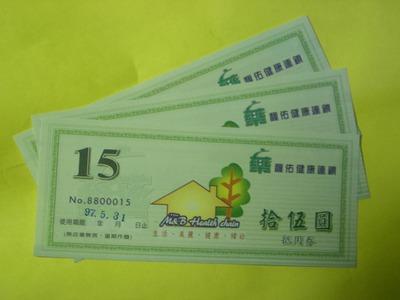 15元折價卷