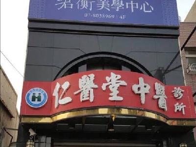 君衡美學中心(喬泰科技股份有限公司)相關照片6