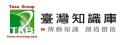 台灣知識庫股份有限公司