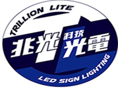 兆光科技光電有限公司相關照片1