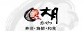 大月日本料理(津全有限公司)