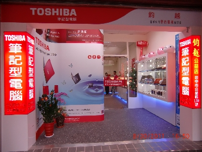 TOSHIBA特約中心