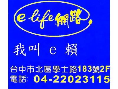 e life網路(繪聲資訊社)相關照片1