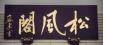 松風閣畫廊