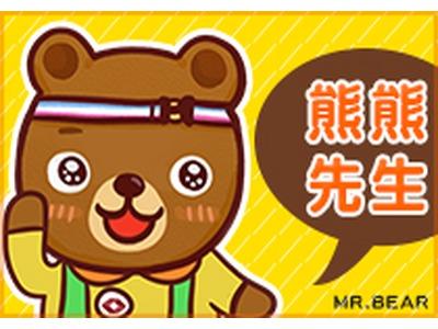 熊熊先生國際有限公司相關照片1