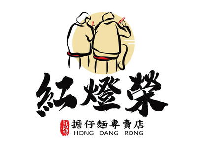 紅燈榮小吃店相關照片2