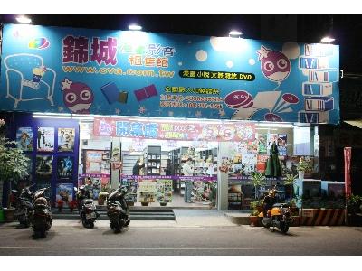 錦城漫畫影音租售館相關照片1