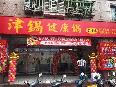 津鍋南平店