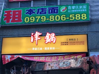 津鍋林口店