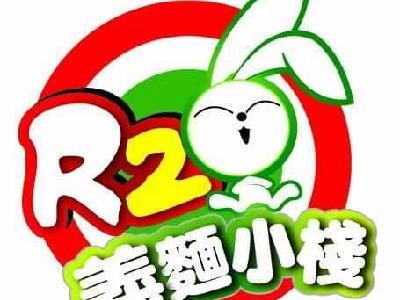 R2義麵小棧蘆洲店