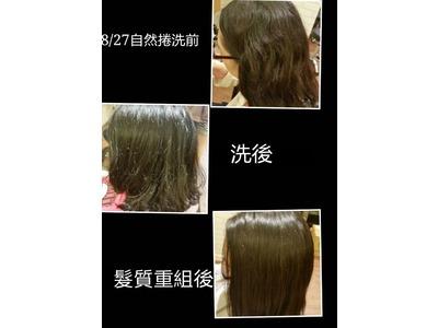 洗髮後髮質重組