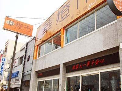 華燈市有限公司相關照片2