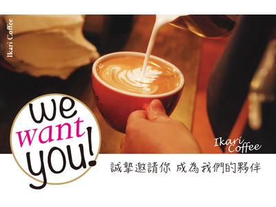 怡客咖啡股份有限公司相關照片1