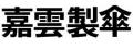 嘉雲製傘有限公司