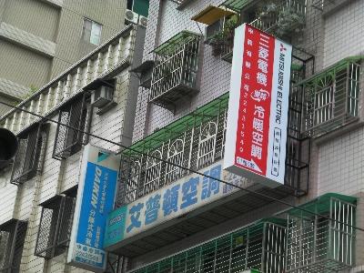 申義空調工程有限公司相關照片4