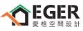 愛格系統家具有限公司