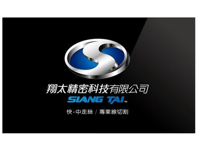 翔太企業社相關照片1