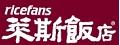 (ricefans萊斯飯店)瑞士達實業股份有公司