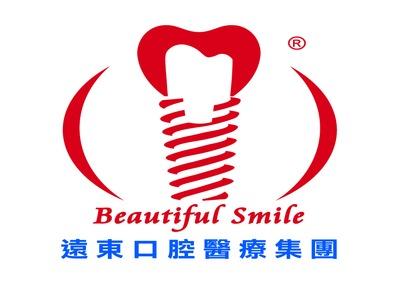 遠東牙醫集團相關照片1