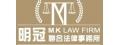 明冠聯合法律事務所