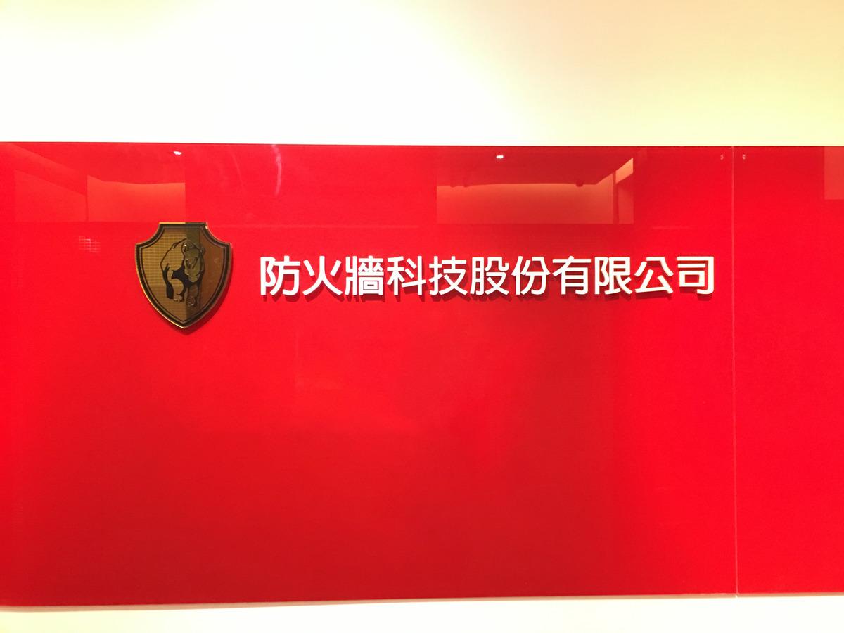 防火牆科技股份有限公司相關照片1