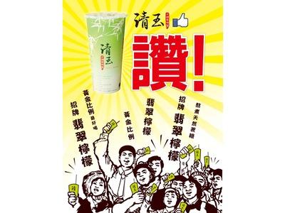 清玉人文茶飲(豐鈺茶坊/中和中山店)相關照片1