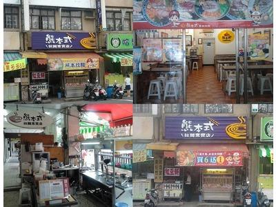 熊本式拉麵專賣店相關照片6