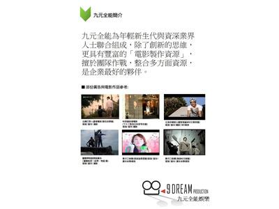 九元全能娛樂經紀有限公司相關照片2
