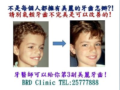 碧礽牙醫診所相關照片3