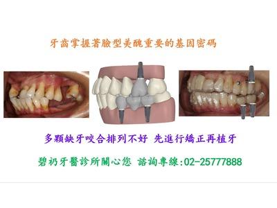 碧礽牙醫診所相關照片4