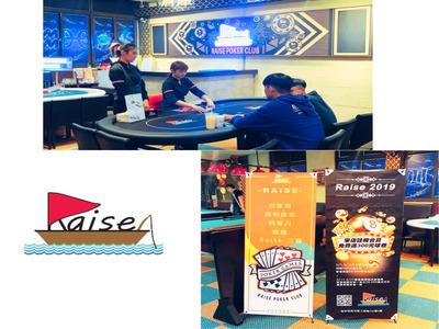 Raise大中館遊戲主題餐廳相關照片3