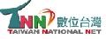 台灣國際網域股份有限公司