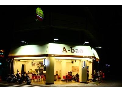 A-bao神岡店(琦寶早餐店)相關照片1