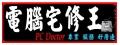 電腦宅修王企業社