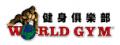 香港商世界健身事業有限公司台灣分公司