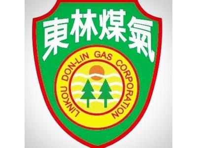 東林煤氣有限公司相關照片1