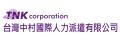台灣中村國際人力派遣有限公司