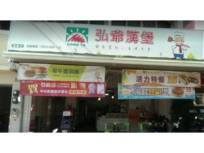 弘爺漢堡(福麗小吃店/福麗店)相關照片2