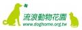 中華民國流浪動物花園協會