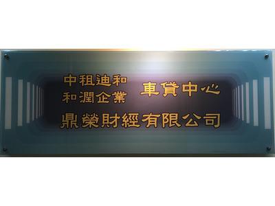 鼎榮財經有限公司相關照片1